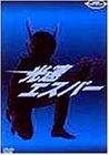 光速エスパー DVD-BOX Limited Collection