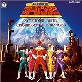 交響組曲「超力戦隊オーレンジャー」