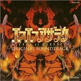 「エコエコアザラク」オリジナル・サウンドトラック
