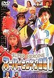 スーパーヒロイン図鑑1 戦隊シリーズ+ライバル篇
