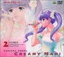 魔法の天使クリィミーマミ コレクションBOX(2)