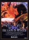 冬のライオン〈デジタルニューマスター版〉
