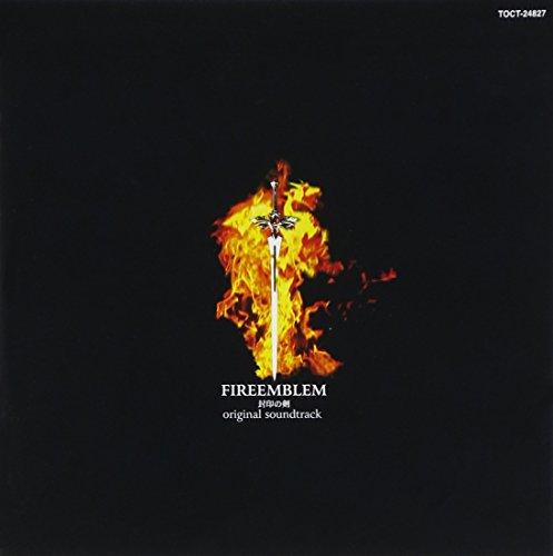 ファイアーエムブレム~封印の剣~オリジナル・サウンドトラック