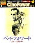 特別キャンペーン版「ペイ・フォワード」(DVD対応シネパワー)