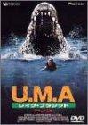 U.M.A.~レイク・プラシッド~ デラックス版