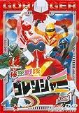 秘密戦隊ゴレンジャー Vol.1