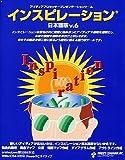インスピレーション 日本語版 V.6