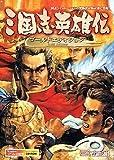 三国志英雄伝 Gold Edition