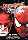 スパイダーマン対デアデビル