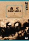 南京 戦線後方記録映画