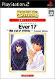 SuperLite2000恋愛アドベンチャー Ever17 ~the out of infinity~ Premium Edition