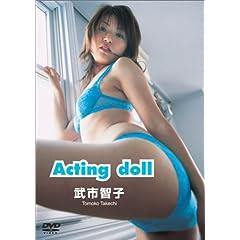 武市智子 Acting doll