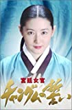 宮廷女官チャングムの誓い DVD-BOX I