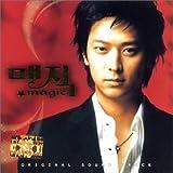 マジック(Original Sound Track) (韓国盤)