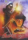 ウルトラマンネクサス Volume 3