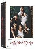 愛してると言ってくれ (MBCドラマ) (6Disc) (韓国版)