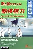 動体視力トレーニングPCソフト 武者視行 (格闘技編)