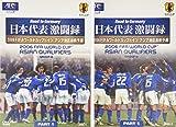 日本代表激闘録 2006FIFAワールドカップドイツ アジア地区最終予選グループB PART.1