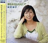 夢をあきらめないで~「逆境ナイン」リマスタリング・バージョン(初回限定盤)(DVD付)