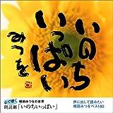 心で聴く相田みつをの世界 朗読劇「いのちいっぱい」
