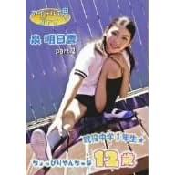 【DVD moecco】 泉明日香