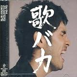 Ken Hirai 10th Anniversary Complete Single Collection '95-'05 歌バカ (通常盤)