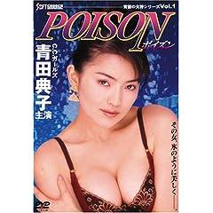 青田典子ポイズン(背徳の女神シリーズVol.1)