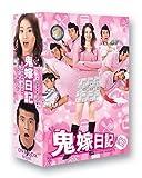 鬼嫁日記 DVD-BOX