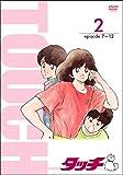 TV版パーフェクト・コレクション タッチ 2