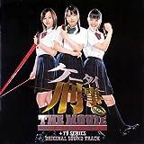 ケータイ刑事 THE MOVIE バベルの塔の秘密~銭形姉妹への挑戦状+TVシリーズ オリジナル・サウンドトラック