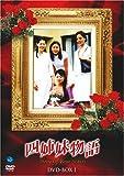 四姉妹物語 DVD-BOXI