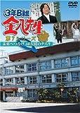 3年B組金八先生第7シリーズ 「未来へつなげ 3B友情のタスキ」