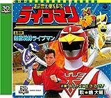 <スーパー戦隊シリーズ 30作記念 主題歌コレクション> 超獣戦隊ライブマン