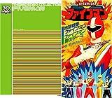 <スーパー戦隊シリーズ 30作記念 主題歌コレクション> 地球戦隊ファイブマン