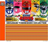 <スーパー戦隊シリーズ 30作記念 主題歌コレクション> 星獣戦隊ギンガマン