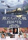 男たちの大和 / YAMATO