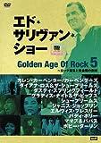 """エド・サリヴァン presents """"ゴールデン・エイジ・オブ・ロック5"""" ~ロック誕生と黄金期の到来"""