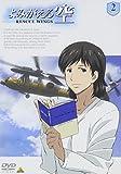 よみがえる空-RESCUE WINGS-mission 2