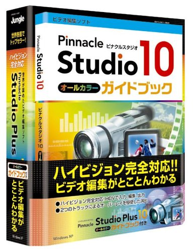 Pinnacle Studio Plus 10 通常版 ガイドブック付き