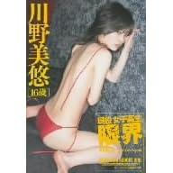 現役女子高生 限界 Vol.1 川野美悠