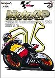 2006MotoGP 公式DVD Round1 スペインGP