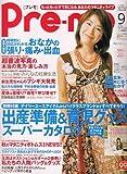 Pre-mo (プレモ) 2006年 09月号 [雑誌]