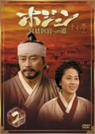 ホジュン BOX2