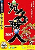 宛名職人 2007 (説明扉付スリムパッケージ版)