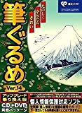 筆ぐるめ Ver.14 アップグレード・乗換 CD+DVD版