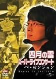 四月の雪スーパーライブコンサート ペ・ヨンジュン -Scene in the film-