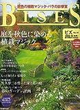 BISES (ビズ) 2006年 10月号 [雑誌]