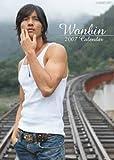 ウォンビン 2007年 カレンダー
