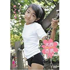 【DVD moecco】 大西杏奈