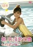 奥ノ矢佳奈 10歳 いたずら描き